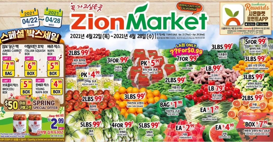 Zion Market weekly ad